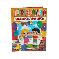 Папка на кольцах 'Портфолио детский сад', 24,5 х 32 см