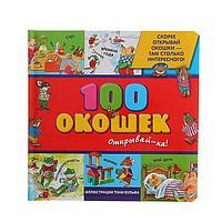 '100 окошек - открывай-ка!', иллюстрации Тони Вульфа