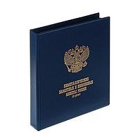 Альбом для монет Calligrata 'Под биметаллические монеты 10 рублей', с 7 листами и блистерными вставками