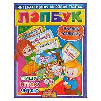 Лэпбук 'Речевое развитие пишу, играю, читаю', для детей 3-4 лет