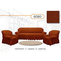 Чехол для мягкой мебели 3-х предметный 6080, трикотаж, 100 п/э