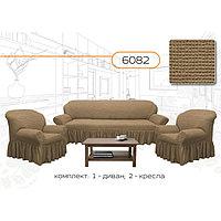 Чехол для мягкой мебели 3-х предметный 6082, трикотаж, 100 п/э