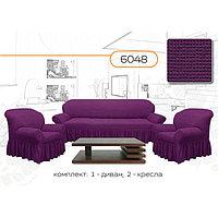 Чехол для мягкой мебели 3-х предметный 6048, трикотаж, 100 п/э