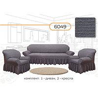 Чехол для мягкой мебели 3-х предметный 6049, трикотаж, 100 п/э