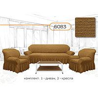 Чехол для мягкой мебели 3-х предметный 6083, трикотаж, 100 п/э