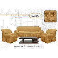 Чехол для мягкой мебели 3-х предметный 6610, трикотаж, 100 п/э
