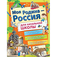 Моя Родина - Россия для начальной школы