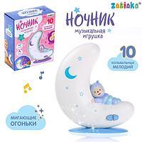 Музыкальная игрушка-ночник 'Добрые сны', свет, звук