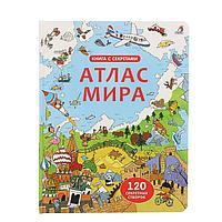 Книга с секретами 'Атлас мира'