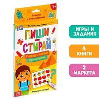 Набор многоразовых книжек 'Пиши-стирай. Играем в дороге', 4 шт. по 12 стр + 2 маркера