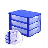 Файл-кабинет (бокс универсальный) 3-секционный СТАММ, лотки прозрачные, синий