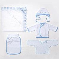 Комплект для новорождённого 5 предметов, цвет голубой, рост 56-62 см