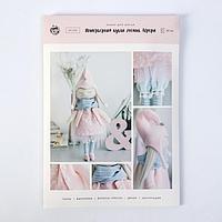 Интерьерная кукла 'Аврора' набор для шитья, 21 x 0,5 x 29,7 см