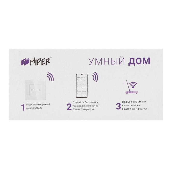 Умный встраиваемый выключатель HIPER, Wi-Fi, 240 В, сенсорный, на 2 линии - фото 5