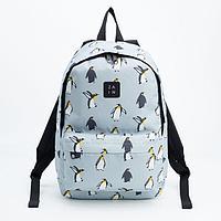 Рюкзак, отдел на молнии, наружный карман, цвет голубой, 'Пингвины'