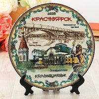 Тарелка сувенирная 'Красноярск', d20 см