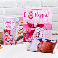 Подарочный набор 'С 8 Марта!' фартук и кулинарная книга