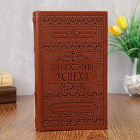 Сейф-книга 'Философия успеха', обтянута искусственной кожей, с тиснением