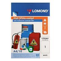 Плёнка самоклеящаяся А4 для лазерной печати LOMOND, 78 г/м, белая матовая, 10 листов (1703461)