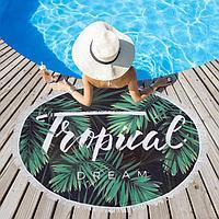 Полотенце пляжное Этель 'Тропические мечты', d 150см