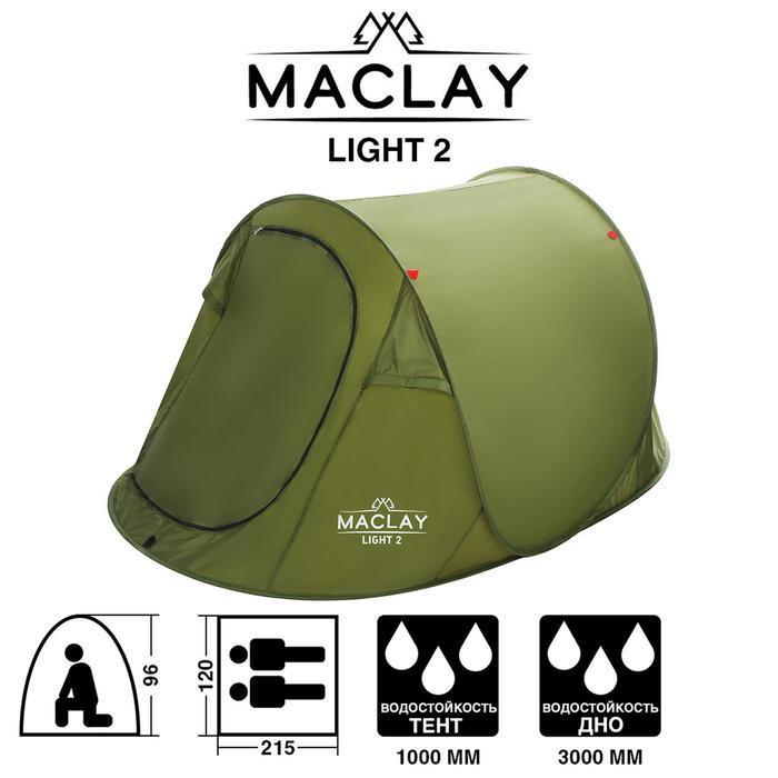 Палатка туристическая LIGHT 2, размер 215 х 120 х 95 см, однослойная - фото 1