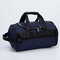 Сумка-рюкзак спортивная, отдел на молнии, наружный карман, отдел для обуви, цвет синий