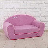 Мягкая игрушка 'Диванчик раскладной Happy babby', цвет фиолетовый, цвета МИКС