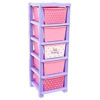 Система модульного хранения 'Принцесса', 5 секций, цвет фиолетово-розовый