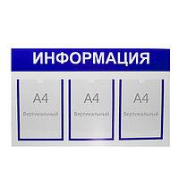 Информационный стенд 'Информация' 3 плоских кармана А4, цвет синий