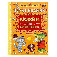 'Сказки для маленьких', Успенский Э. Н.