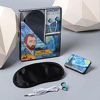 Набор маска для сна, наушники вакуумные и внешний аккумулятор 5000 mAh 'Ван Гог', 20,5 х 16,5 см