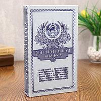 Сейф-книга 'Сберегательная книжка'