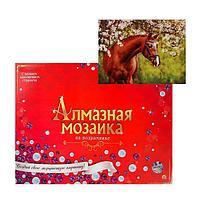 Алмазная мозаика блестящая 30х40 см c подрамником, с полным заполнением, 28 цветов 'Лошадь в саду'