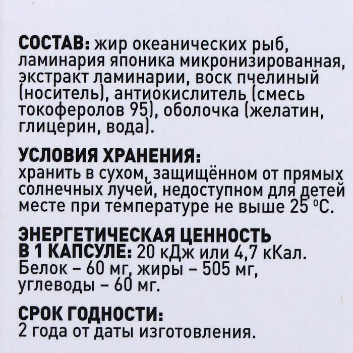 'Уник', омега-3 и ламинария, 60 капсул - фото 4