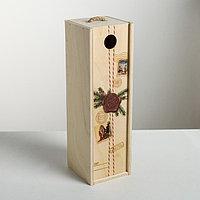 Ящик под бутылку 'Посылка от Деда Мороза', 11 x 33 x 11 см