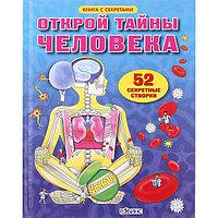 Книга с секретами 'Открой тайны человека'