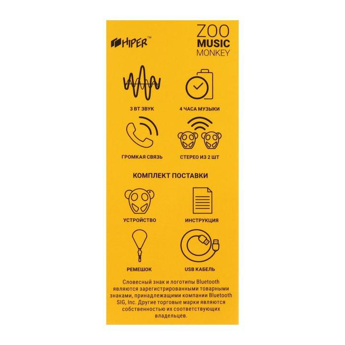 Портативная колонка Hiper ZOO Music Monkey, BT, 3 Вт, Micro-USB, 400 мАч, коричневая - фото 9