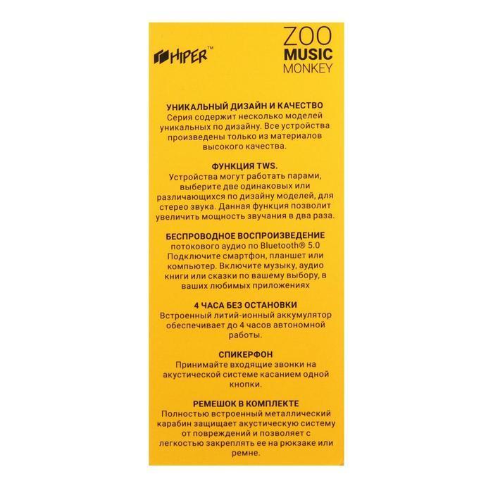 Портативная колонка Hiper ZOO Music Monkey, BT, 3 Вт, Micro-USB, 400 мАч, коричневая - фото 10