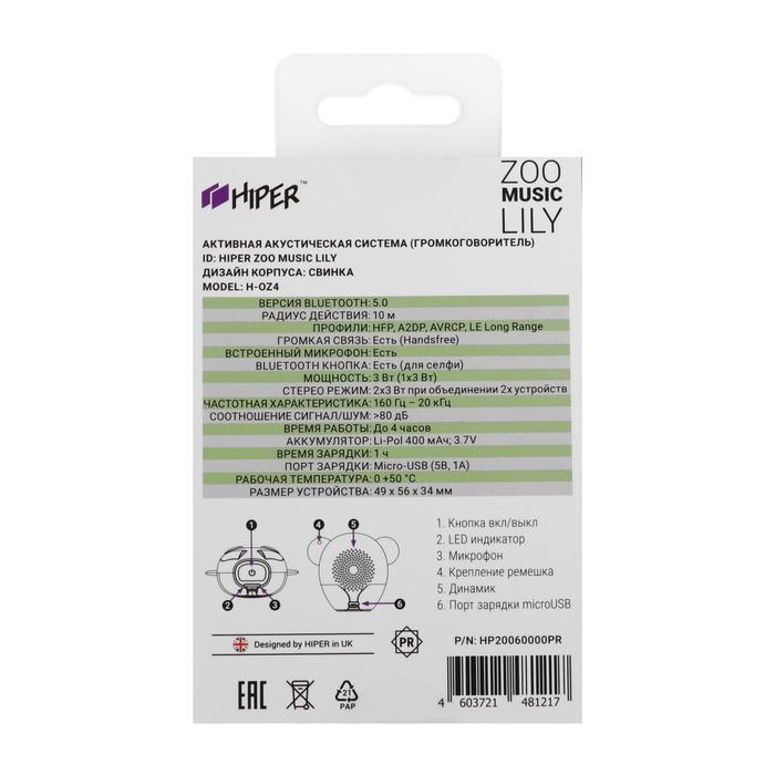 Портативная колонка Hiper ZOO Music Lily, BT, 3 Вт, Micro-USB, 400 мАч, розовая - фото 8