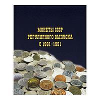 Альбом для монет на кольцах Calligrata, 225 х 265 мм, 'Монеты СССР регулярного выпуска 1961-1991', обложка