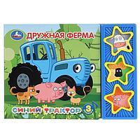 Книга 'Синий трактор. Дружная ферма', 3 музыкальных кнопки, 6 страниц
