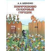 'Понарошкино. Сказочный городок', Шевченко А.А.