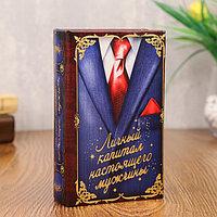 Сейф-книга 'Личный капитал настоящего мужчины', обтянута искусственной кожей