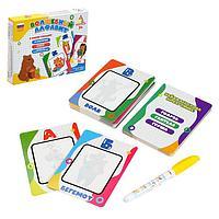 Карточки для рисования водой 'Волшебный алфавит', с маркером