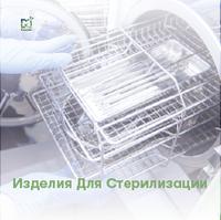 Изделия для стерилизации