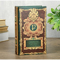 Сейф шкатулка книга 'Секреты моего богатства' 17х11х5 см