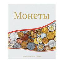 Альбом для монет 'Современные монеты', 230 х 270 мм, Optima, лист с клапаном