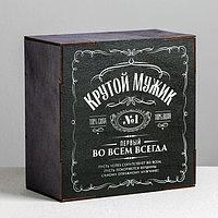 Ящик деревянный подарочный 'Крутому мужику', 20 x 20 x 10 см