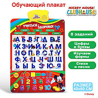 Плакат электронный 'Учиться - Здорово!', Микки Маус и друзья , русская озвучка
