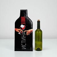 Пакет под бутылку 'Истина в вине', 18,8 x 56,3 см